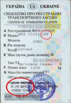 Номер закона о регистрации автомобиля это