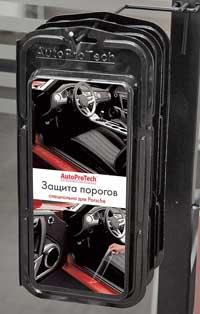 Защита порогов автомобиля от сколов и царапин