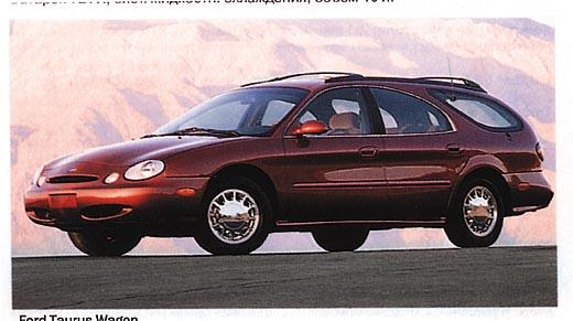 Ford Taurus 1996 – 99 г.