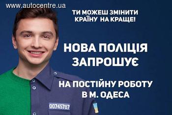 В Одессе и Львове начат набор в патрульную службу