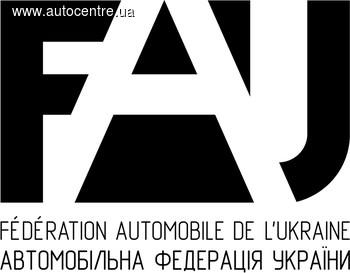 Автомобильная Федерация Украины представила кандидатов на пост президента