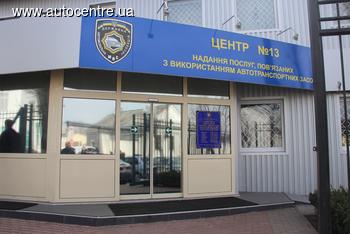 В Киеве начался процесс реорганизации МРЭО
