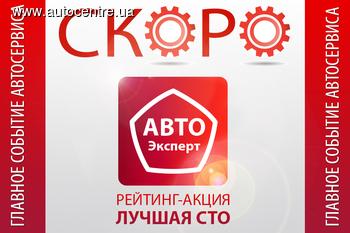 Рейтинг-акция «Автоэксперт. Лучшая СТО»: Украина выбирает лучшую СТО