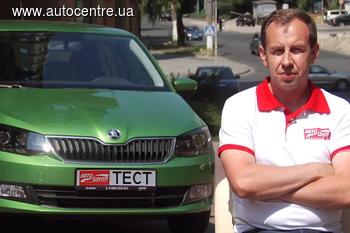 Задай вопрос о новой Skoda Fabia эксперту «Автоцентра»