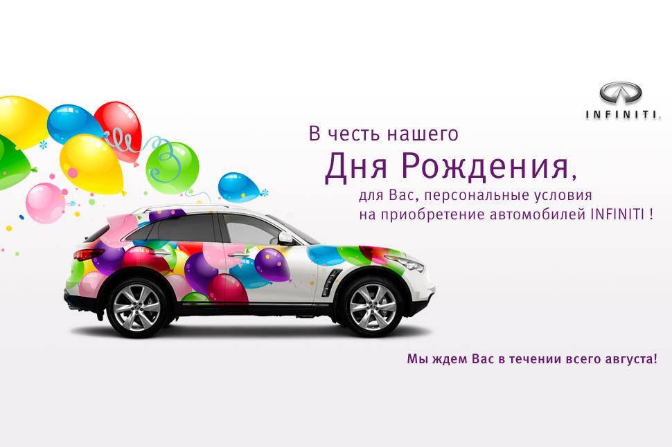 Поздравление к открытию автосалона