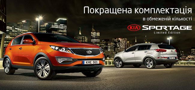 В Украине представлен КІА Sportage Limited Edition