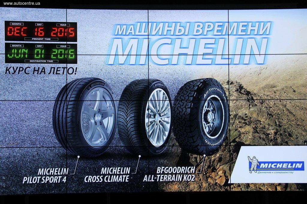 Как компания Michelin подготовилась к лету 2016?