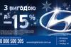 Новогодняя распродажа автомобилей Hyundai