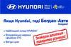 «Если Hyundai – тогда «Богдан-Авто Холдинг. Найдешь дешевле – вернём разницу!»