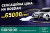 Скидка на новый Богдан 2110