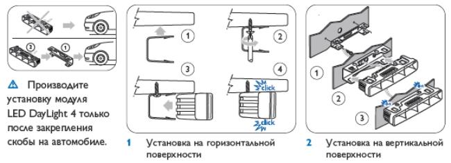 Как установить ходовые огни