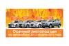 «Богдан-Авто Холдинг» снижает цены на Subaru