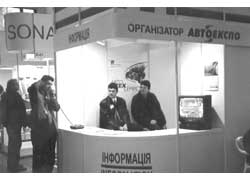 Выставка «Автотехсервис-97»