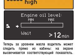 Теперь за уровнем масла водитель может следить прямо из кабины: на экране высвечивается соответствующий показатель.