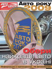 Хотите узнать больше о моделях-претендентах  на звание «Автомобиль года в Украине» – ищите через неделю такой буклет и читайте «Автоцентр»!