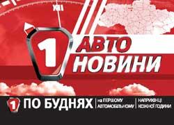 Ежечасные короткие информационные рубрики об основных событиях украинского и мирового автомобильных рынков.