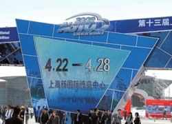 Шанхайский автосалон