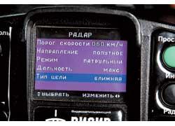 В режиме ближней цели прибор фиксирует скорость точнее всего, поэтому, чтобы избежать ошибок, «Визир» желательно использовать только в таком режиме.