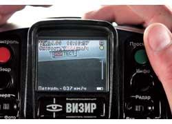 При фиксации в патрульном режиме в кадре указана скорость двух машин: нарушителя и патрульной.