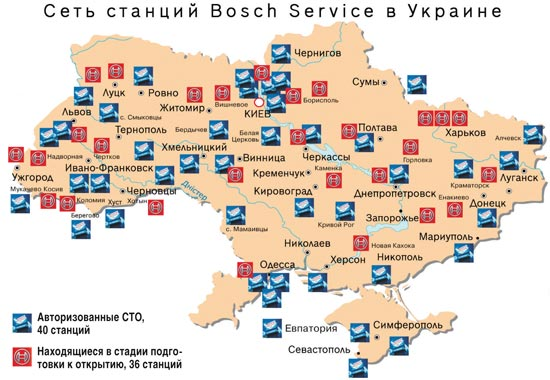 Сесть станций Bosch Service в Украине