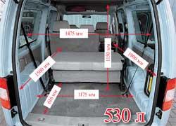 Даже в 7-местном исполнении багажник Caddy Maxi вмещает 530 литров. Сложив галерку, можно перевезти 1650 л груза. Сложив и второй ряд – 3950 л.