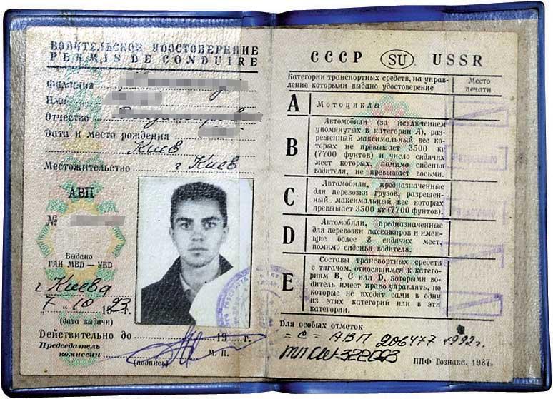 категории водительских прав старого образца - фото 5