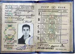 Такие «корочки» с отметками «SU СССР» теперь относятся к категории удостоверений водителя зарубежного государства.