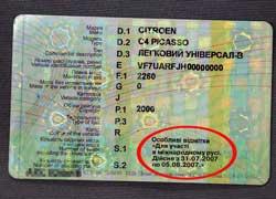 Лицу, осуществляющему поездку за рубеж и имеющему такую доверенность, на период поездки в ГАИ выдается свидетельство о регистрации ТС на его имя.
