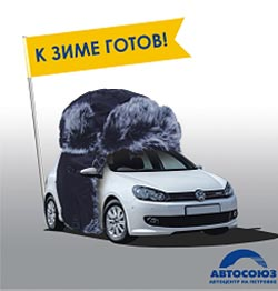 Автосоюз