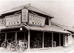 Так выглядел первый «офис» мастерской Suzuki Loom Works.