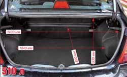 Багажник своим объемом просто убивает соперника наповал. Правда, вместо жесткого пола в нем ворсистый коврик, а большие пружины и домкрат на виду – неаккуратненько.