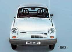 Trabant 1963 г.