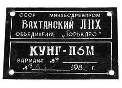В армейской документации времен послевоенного СССР аббревиатура КУНГ расшифровывается как «кузов универсальный нормального габарита».