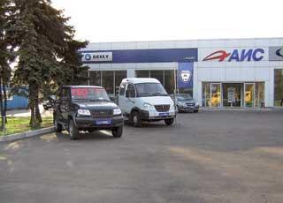 Группа компаний «АИС» открыла новый автоцентр в Кривом Роге.