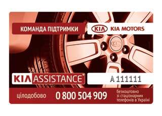 Компания «Фалькон-Авто», официальный дистрибьютор Kia в Украине, запускает программу помощи в дороге Kia Assistance.