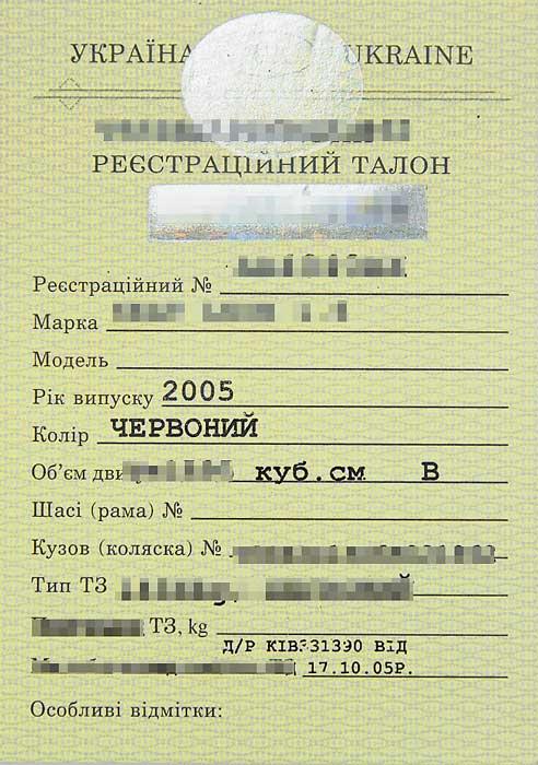 бланк техпаспорта на скутер img-1