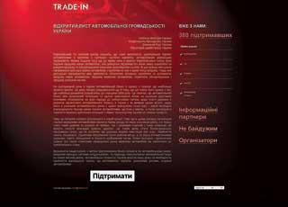www.trade-in.ua