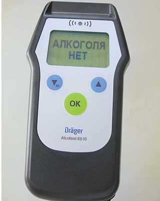 Drager Alcotest 6510
