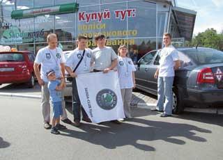 слет украинского Skoda Club