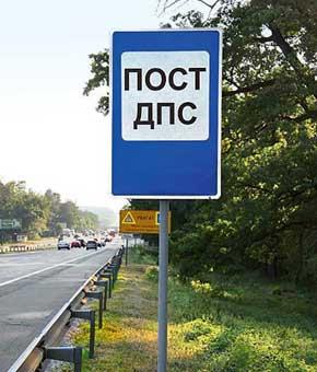 О том, что впереди находится пост ДПС, на котором ведется видеоконтроль, водителей проинформируют соответствующие дорожные знаки.