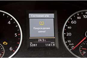 В случае повреждения покрышки водитель получает отчет наинформационном дисплее.