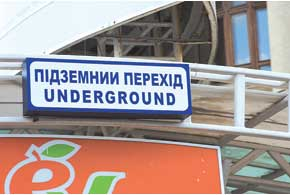 Кое-где в городе появляются таблички с переводом