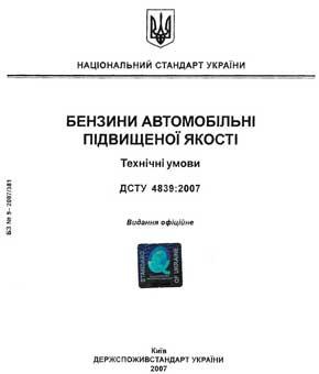 В 1999 г. приняли новый дизельный стандарт – ДСТУ 3868-99, а бензиновый обновили в 2001 г., утвердив ДСТУ 4063-2001
