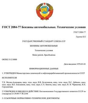 До 2001 года в Украине действовали топливные стандарты советского образца: бензиновый ГОСТ 2084-77 (с января 1979 г.) и дизельный ГОСТ 305-82 (с января 1983 г.).