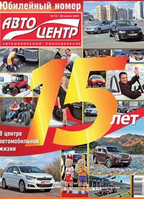 Автомобильное издание «Автоцентр» 2012 год.