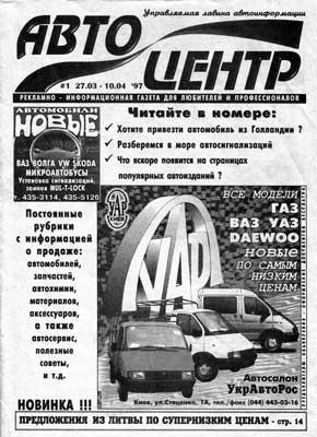 Автомобильное издание «Автоцентр» 1997 год.