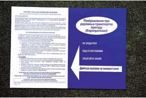 Чтобы правильно заполнить европротокол, надо прочитать целую брошюру. Многие, не осилив ее, делают в документе ошибки. А это может привести к отказу в выплате.