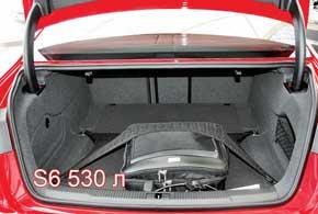 Вещи в грузовом отсеке лучше закрепить сеткой. Ведь машина стакой потрясающей быстротой и надежностью входит в поворот, что багаж требует серьезной фиксации.
