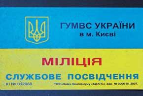 Служебное удостоверение сотрудника милиции