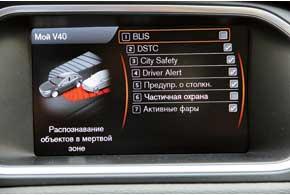 При желании все системы активной безопасности можно деактивировать кнопками или вовсе отключить их через меню компьютера.